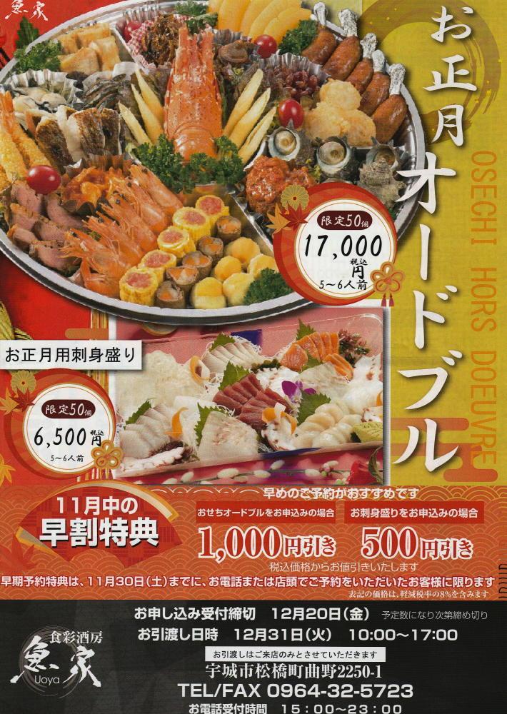魚家うおや 松橋 居酒屋 熊本 個室