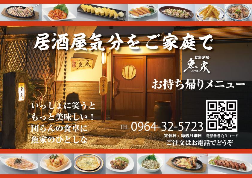 魚家 うおや 松橋町 居酒屋 熊本 個室